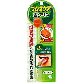 【送料無料1000円 ポッキリ】小林製薬 ブレスケア 舌クリン ふつう 1本×2個セット