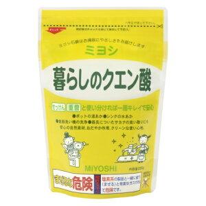 【送料無料】ミヨシ 暮らしのクエン酸 330g 1個天然素材由来で安心・安全・クリーンな使い心地(4537130101209)