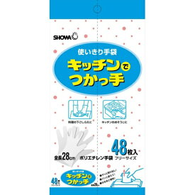 【送料無料1000円 ポッキリ】ショーワグローブ 使いきり手袋 キッチンでつかっ手 フリーサイズ(48枚入)/4901792015172/×2個セット