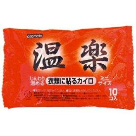 【送料無料1000円 ポッキリ】オカモト 温楽ミニ 10枚入×3個セット