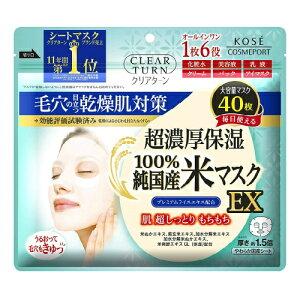 【送料無料】コーセーコスメポート クリアターン 純国産米マスク EX 40枚入