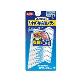 【送料無料1000円 ポッキリ】小林製薬 やわらか歯間ブラシ L字型 細いタイプ SS-M(16本入)×2個セット