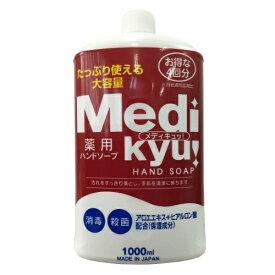 ロケット石鹸 メディキュッ! 薬用ハンドソープ 大型ボトル 詰替用 1000ml
