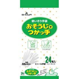 【送料無料1000円 ポッキリ】ショーワグローブ 使い切り手袋 おそうじでつかっ手 フリーサイズ 24枚入×2個セット