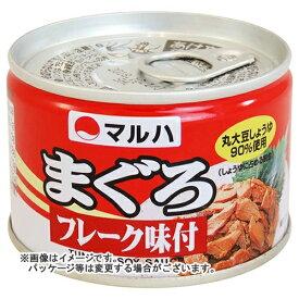 【送料無料】 マルハ まぐろフレーク味付×48個セット