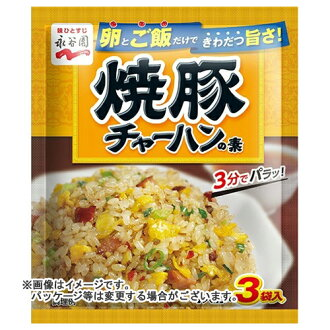 *80 bare three bags set of the Nagatanien roast pork fried rice containing