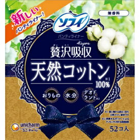 ユニ・チャーム ソフィ Kiyora 贅沢吸収 天然 コットン 無香料 52コ入 パンティライナー(4903111358557)