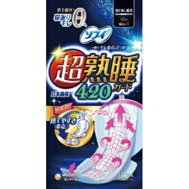 ソフィ 超熟睡ガード420 ワイド 10枚入(4903111360987)多い夜でも超熟睡!