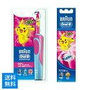【送料無料】ブラウン oral-B オーラルB 電動歯ブラシ すみずみクリーンキッズ ピンク...