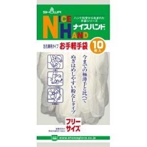 【送料無料1000円 ポッキリ】ショーワグローブ ナイスハンド お手軽 手袋 フリーサイズ 10枚入×2個セット