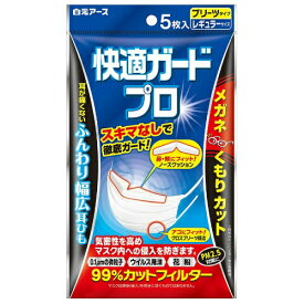 【スプリングセール】快適ガードプロ プリーツタイプ レギュラーサイズ5枚入(4902407580160)メガネのくもりカット