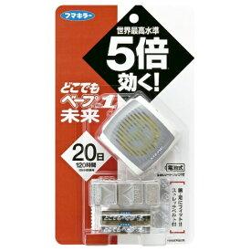 フマキラー どこでもベープ NO.1未来 セット(本体+取替) 20日 メタリックグレー 1個入(4902424431889)電子蚊取り器(電池式)