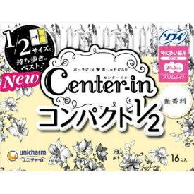 【送料無料1000円 ポッキリ】ユニ・チャーム センターイン コンパクト1/2 無香料 特に多い昼用 16コ入×2個セット