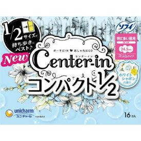 【送料無料1000円 ポッキリ】ユニ・チャーム センターイン コンパクト1/2 ホワイトシャボンの香り 特に多い昼用 16コ入×2個セット