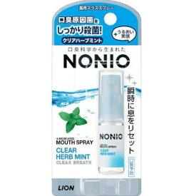 【サマーセール】ライオン NONIO ノニオ 薬用 マウススプレー クリアハーブミント 5ml