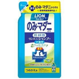 【送料無料】ライオン商事 ペットキレイ のみ・マダニとり リンスインシャンプー 犬猫用 グリーンフローラルの香り 詰替用(400mL)