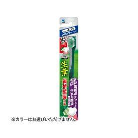 【送料無料1000円 ポッキリ】小林製薬 生葉 45°磨き ブラシ レギュラータイプ ふつう 1本入 ※カラーはお選びいただけません。/4987072052518/×2個セット