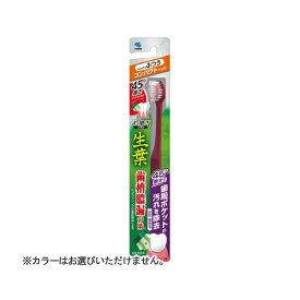 【送料無料1000円 ポッキリ】小林製薬 生葉 45°磨きブラシ コンパクトタイプ ふつう 1本入 ※カラーはお選びいただけません。/4987072052525/×2個セット