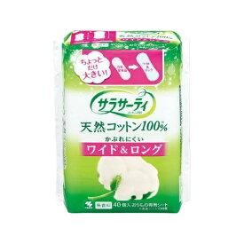【送料無料1000円 ポッキリ】小林製薬 サラサーティ コットン100 ワイド&ロング 40個入×2個セット