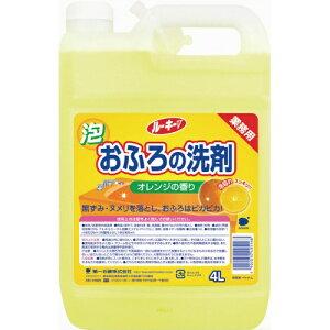 【業務用洗剤】第一石鹸 西日本 ルーキーV おふろの洗剤 4L オレンジの香り お風呂用