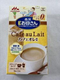 【送料無料】森永 Eお母さん カフェオレ風味 18g×12本 スティックタイプ/4902720119962/ママ用ミルク