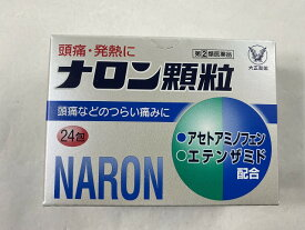 【第(2)類医薬品】ナロン顆粒 24包 解熱鎮痛薬(4987306040823) 【R】