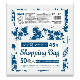 【スプリングセール】ハウスホールドジャパン TP45 レジ袋 フラワー柄入 45号 50枚入