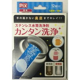 【×3 配送おまかせ送料込】ライオンケミカル Pix ステンレス水筒洗浄剤(2.8g*12錠入) 1個