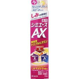 【×3個 配送おまかせ送料込】【医薬部外品】 クラシエ 薬用 シミエースAX 30g