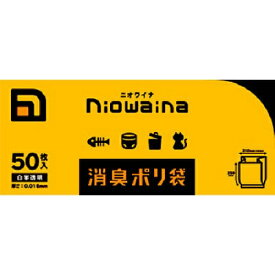 【50枚入×2箱セット送料込み】日本サニパック SS01 ニオワイナ 消臭袋 白半透明  便利な白い消臭袋 ごみ袋 ゴミ袋 4902393435000