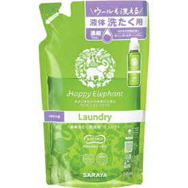 サラヤ ハッピーエレファント 液体 洗たく用 洗剤コンパクト 詰替 540ml