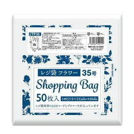 ハウスホールドジャパン TP35 レジ袋 フラワー柄入 35号 50枚入