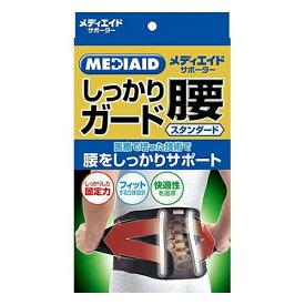 【送料込み】日本シグマックス メディエイド サポーター しっかりガード腰 スタンダード M ブラック 1枚入 サポーター 腰・腹用 メディエイド 4946452055242