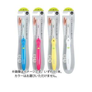 【送料込・まとめ買い×120個セット】アイオニック 極細コンパクト イオン 歯ブラシ 本体 ふつう ※色は選べません