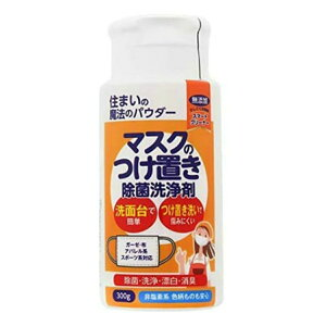 【送料込・まとめ買い×6個セット】丹羽久 マスクのつけ置き 除菌 洗浄剤 300g
