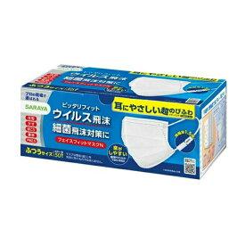 【×2箱セット送料込み】サラヤ フェイスフィットマスク ふつう 50枚 息がしやすい極薄やわらか不織布3層構造 4973512512780