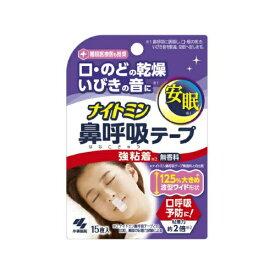 【送料込・まとめ買い×6個セット】小林製薬 ナイトミン 鼻呼吸テープ 強粘着タイプ 15枚入