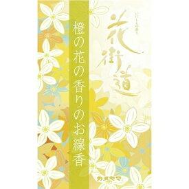 カメヤマ 花街道 だいだいの花の香りのお線香 100g (4901435209371)
