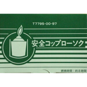 カメヤマ 安全コップローソク コップ付き ( 4901435779522 )