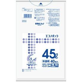 【日本サニパック】エコノパック ゴミ袋 半透明 45リットルサイズ 40枚入り EP53 (エコノパックエンボス半透明) ( 4902393503532 )
