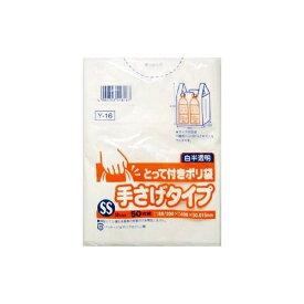 日本サニパック とって付きポリ袋SS 白半透明 50枚入り Y-16 ( 4902393558167 )