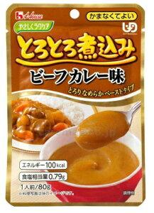 【送料込】ハウス食品 やさしくラクケア とろとろ煮込みのレトルト ビーフカレー 1個