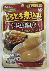 【×6食セットメール便送料込】ハウス食品 やさしくラクケア とろとろ煮込みのレトルト すき焼き味(4902402851999)