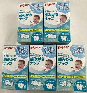 【42包入×5箱セット送料込み】ピジョン 歯みがきナップ  ウエットタイプの歯みがきナップ 1枚ずつ減菌して包装してありますので、衛生的にお使いいただけます4902508103824