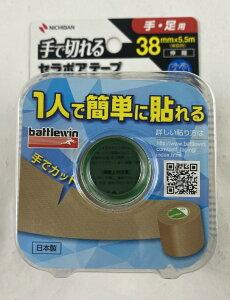 【送料込】ニチバン バトルウィン 手で切れるセラポアテープFX 38mm×5.5m SEFX38F 手・足用の手で切れるキネシオテープ(伸縮性テープ)です 1個