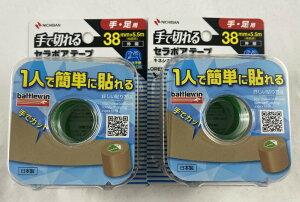 【×2個セット 配送おまかせ送料込】【ニチバン】バトルウィン 手で切れるセラポアテープFX 38mm×5.5m SEFX38F 手・足用の手で切れるキネシオテープ(伸縮性テープ)です(4987167062460)
