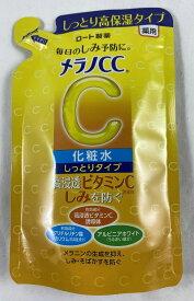 【メール便送料込】ロート製薬 メラノCC 薬用 しみ対策 美白化粧水 しっとりタイプ つめかえ用 170ml メラニンの生成を抑え、しみ・そばかすを防ぐ。 4987241169719