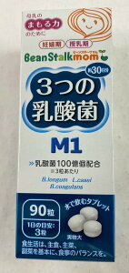 【送料込】雪印ビーンスターク ビーンスタークマム 3つの乳酸菌 M1 90粒 ●母乳中の免疫成分を高めることを訴求する乳酸菌商品です。マタニティ食品 サプリメント 1個