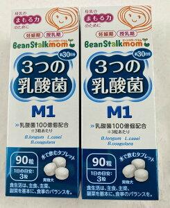 【×2箱 配送おまかせ送料込】雪印ビーンスターク ビーンスタークマム 3つの乳酸菌 M1 90粒  ●母乳中の免疫成分を高めることを訴求する乳酸菌商品です。マタニティ食品 サプリメント(4987