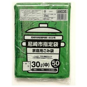 【送料込・まとめ買い×8個セット】ジャパックス AMG35 尼崎 指定 ごみ袋 30L 50枚入 ゴミ袋